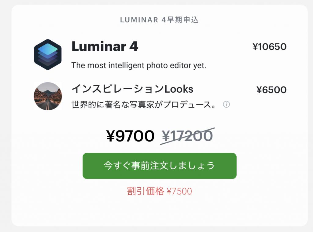d2747b557579700a208b0c617f9caacd 2 1024x759 - Luminar 4の新機能、AI Skin Enhancer(AI スキン・エンハンサー)とPortrait Enhancer(ポートレート・エンハンサー)を紹介