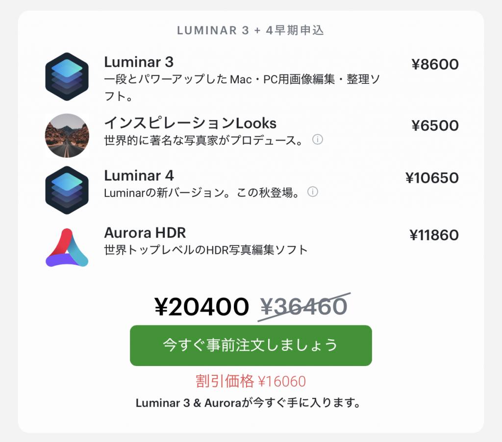 df0f0d08c5e51e0959d43d5b7c4f1d12 1024x902 - Luminar 4・Aurora HDRをプロモーションコードでお得に購入する方法