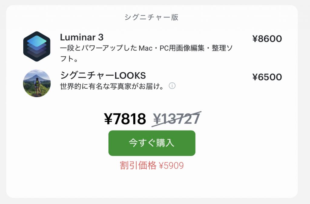 e9a484432ad081cd89d49a9dc7c67c5d 1024x674 - Luminar 4・Aurora HDRをプロモーションコードでお得に購入する方法