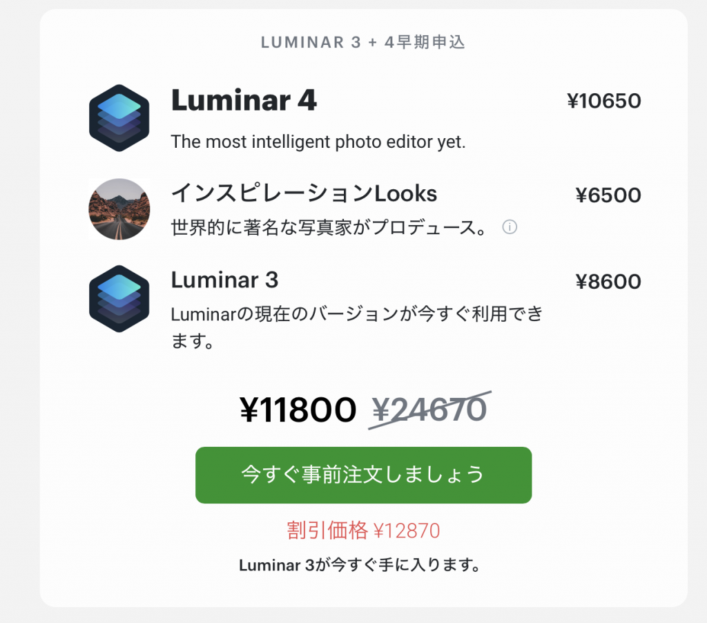 f1be37a33511feb64b958e481432312e 1024x902 - Luminar 4・Aurora HDRをプロモーションコードでお得に購入する方法