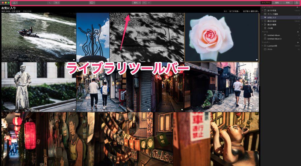 00ff085d6ac28fa4fc7f7ce32b1d2530 1024x565 - 写真管理機能が搭載された、Luminar 3のライブラリの使い方
