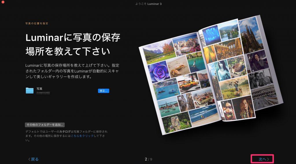 0a94ec4f60ff92ad682fbed22d1f2f9c 1024x570 - 写真管理機能が搭載された、Luminar 3のライブラリの使い方