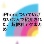 11 150x150 - iPhoneついていけない芸人で紹介された、超便利テクまとめ(アメトーク)