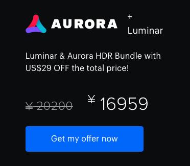 11fba3b3f950a988b8e5a60e9c088504 - Aurora HDR 2019をお得に買えるセールが開催中です