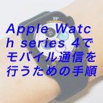 20180921 P9210358 Ed 150x150 - Apple Watch series 4でモバイル通信を行うための手順