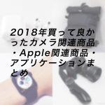 20180921 P9210358 Edit 31 150x150 - 2018年買って良かったカメラ関連商品・Apple関連商品・アプリケーションまとめ