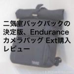 20181202 PC0204901 150x150 - 二気室バックパックの決定版、Endurance(エンデュランス)カメラバッグ Ext購入レビュー
