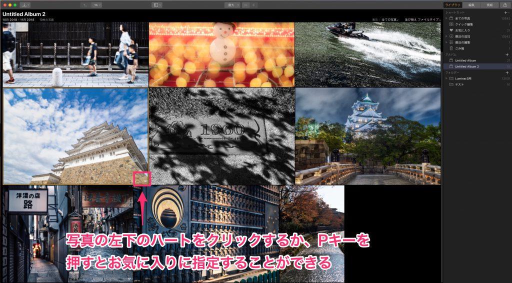 2676f2e37631ab1ad720285d42aff058 1024x566 - 写真管理機能が搭載された、Luminar 3のライブラリの使い方