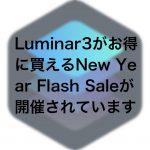 4622d0222857e9097863e2f301c2b61f 1 150x150 - Luminar3がお得に買えるNew Year Flash Saleが開催されています(2019年1月2日まで)