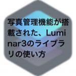 4622d0222857e9097863e2f301c2b61f 150x150 - ワンクリックで写真を印象的にできる、Luminar Looks機能の使い方(Luminar3)