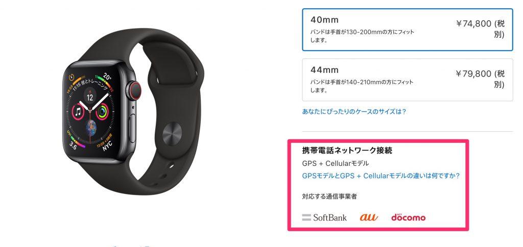 67ec0248dad037d9f53a3b8f88dd95d2 1024x484 - Apple Watch series 4でモバイル通信を行うための手順