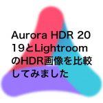 Aurora HDR2019 150x150 - Aurora HDR 2019とLightroomのHDR画像を比較してみました