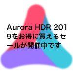 Aurora HDR20191 150x150 - Aurora HDR 2019をお得に買えるセールが開催中です
