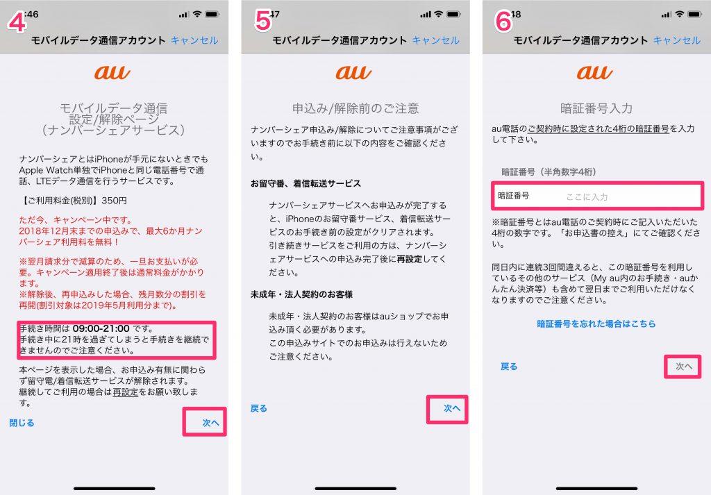 IMG 9612 1024x713 - Apple Watch series 4でモバイル通信を行うための手順