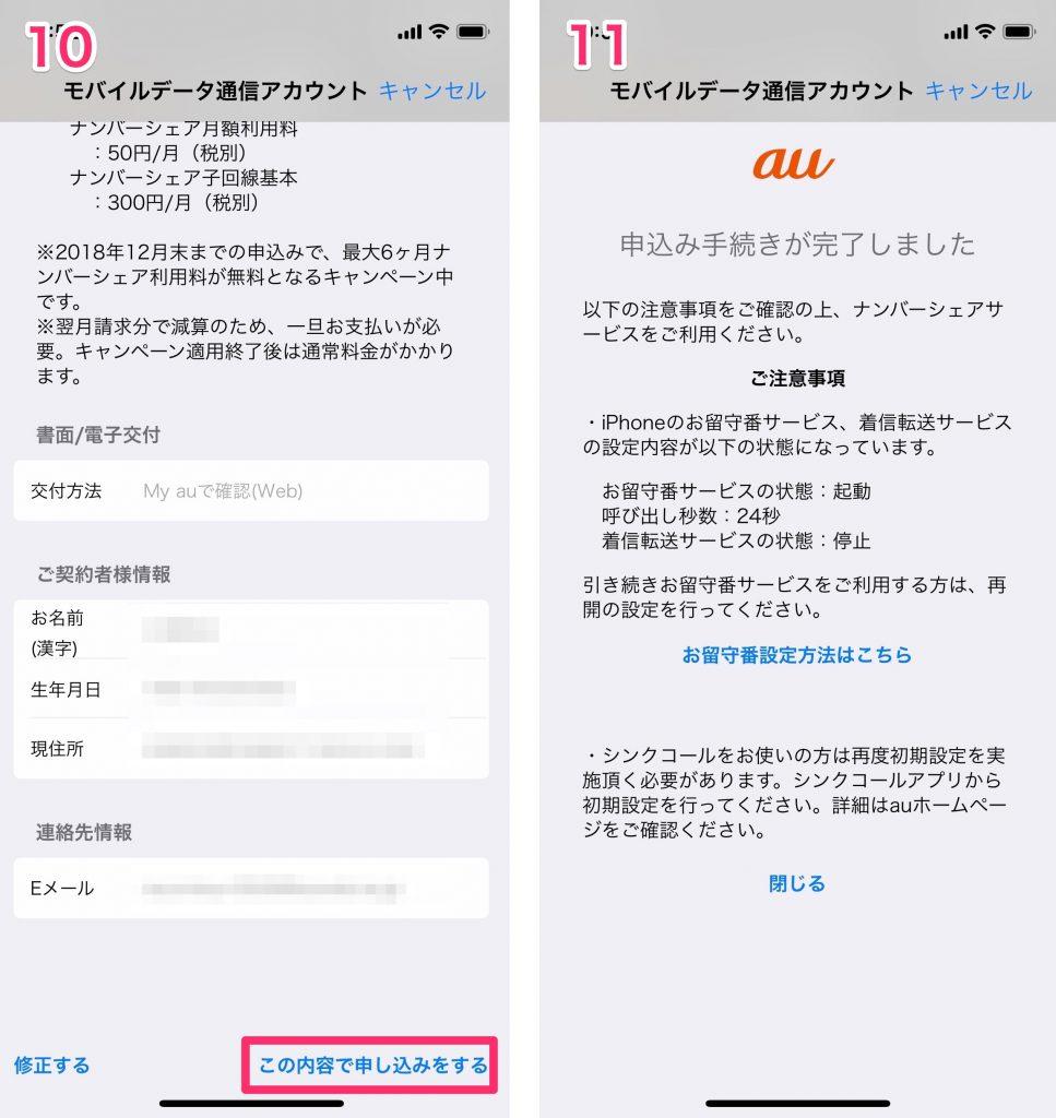 IMG 9618 967x1024 - Apple Watch series 4でモバイル通信を行うための手順