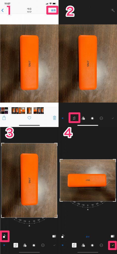 IMG 9679 473x1024 - iPhoneついていけない芸人で紹介された、超便利テクまとめ(アメトーク)