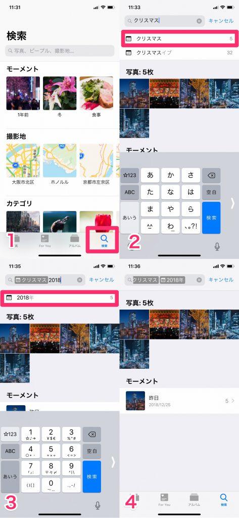 IMG 9683 473x1024 - iPhoneついていけない芸人で紹介された、超便利テクまとめ(アメトーク)