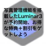 Luminar 150x150 - 写真管理機能を搭載したLuminar 3が予約開始、お得な特典+割引でゲットしよう