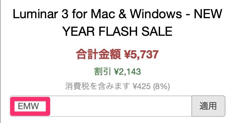bfccdc77ce5c3fdd8029f35b9f817bdc - Luminar3がお得に買えるNew Year Flash Saleが開催されています(2019年1月2日まで)