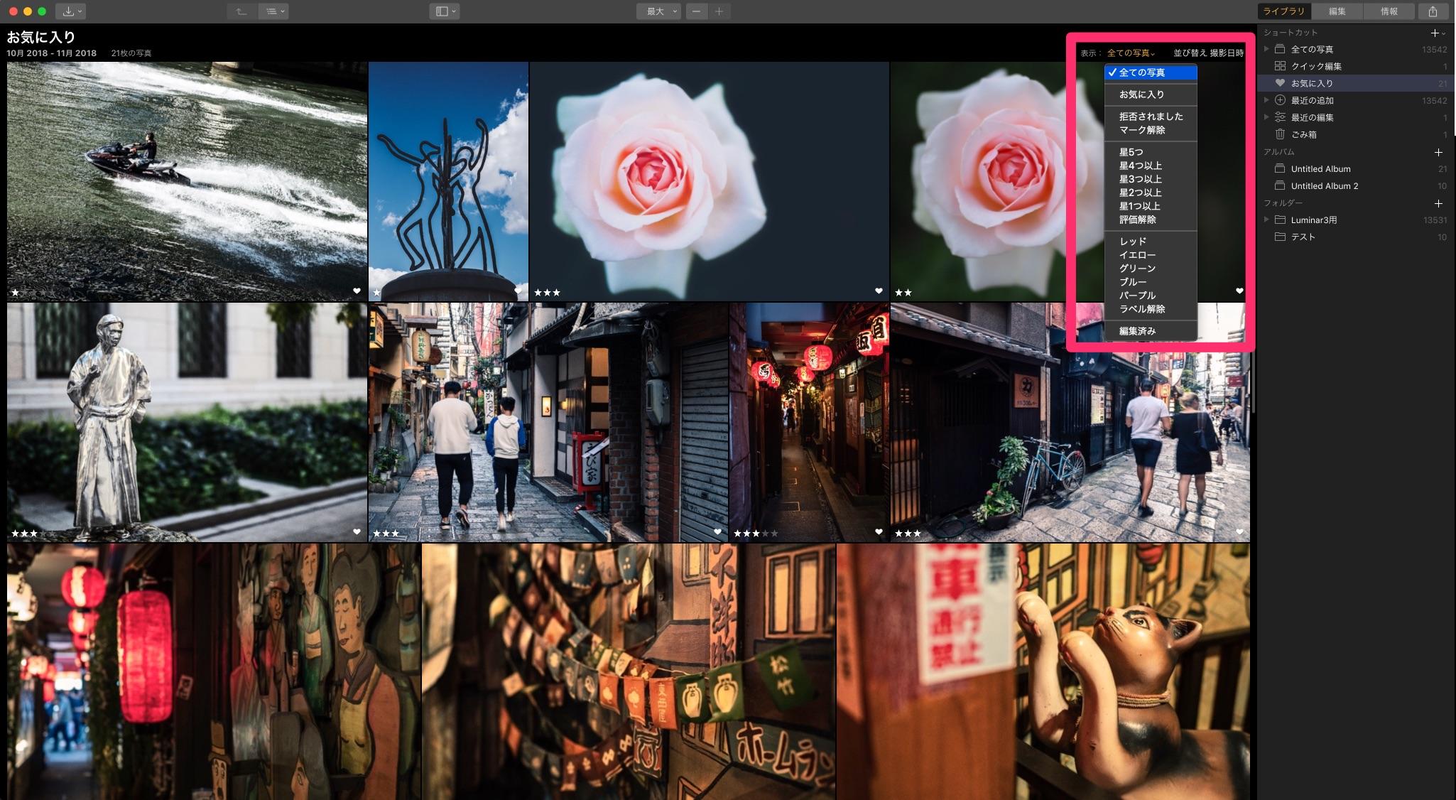 c2c509d1f4aba1c1953f3fa0f79315a2 - 写真管理機能が搭載された、Luminar 3のライブラリの使い方