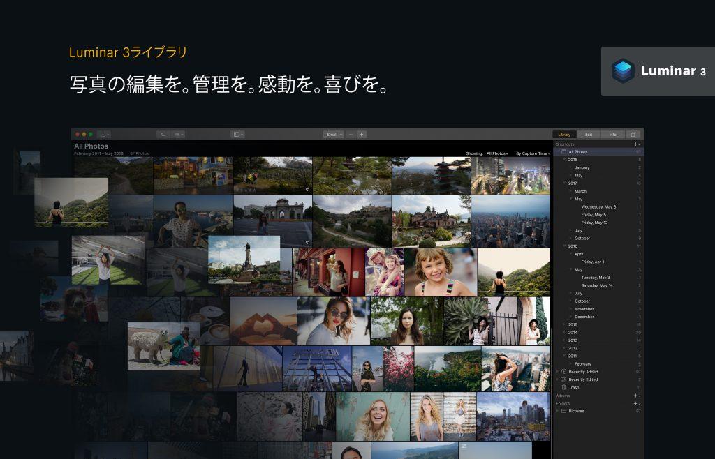 main jp 1024x658 - 写真管理機能を搭載したLuminar 3が予約開始、お得な特典+割引でゲットしよう