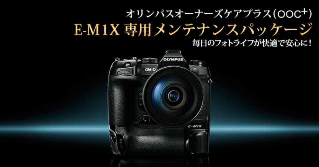 0cae840656a8271aa34e92082e3100d0 1024x536 - オリンパスがE-M1Xと一緒に発表した新製品・事柄まとめ(E-M1 Mark Ⅱシルバー・150-400 f4.5・レンズロードマップなど)