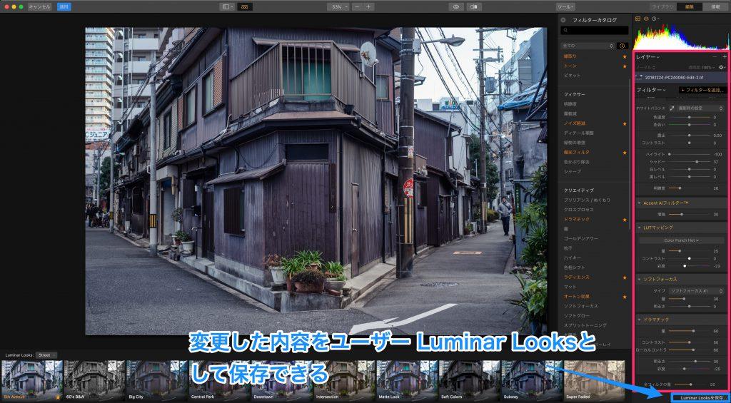 146c2237c01a22c65e22cd93325731d9 1024x565 - ワンクリックで写真を印象的にできる、Luminar Looks機能の使い方(Luminar3)