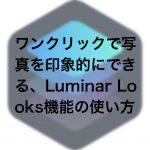 1e2ef8015fbb2215ab0b1ebf26beeaba 150x150 - ワンクリックで写真を印象的にできる、Luminar Looks機能の使い方(Luminar3)