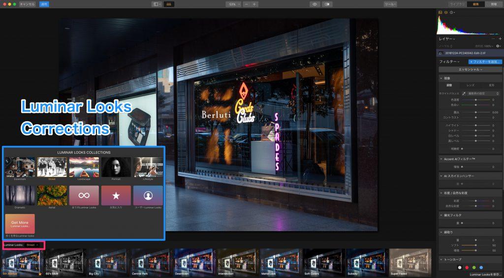 4bf74e2d6881a9a6a8f5e90a62d1c895 1024x564 - ワンクリックで写真を印象的にできる、Luminar Looks機能の使い方(Luminar3)