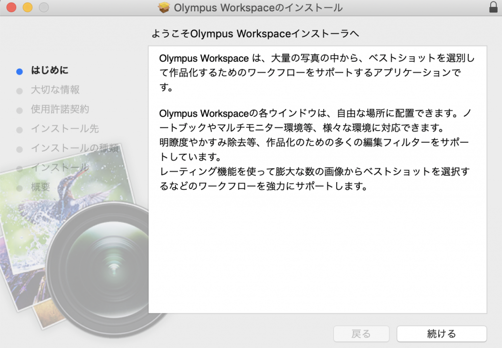 5ce19c32ed3062ef78e9610725871985 1024x711 - オリンパスの新しい写真編集ソフト、Olympus Workspaceがリリースされました