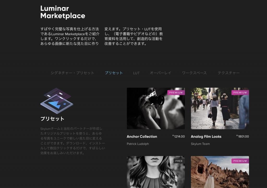 65d1fa088f785185cc280acabe2c6c48 1024x721 - ワンクリックで写真を印象的にできる、Luminar Looks機能の使い方(Luminar3)