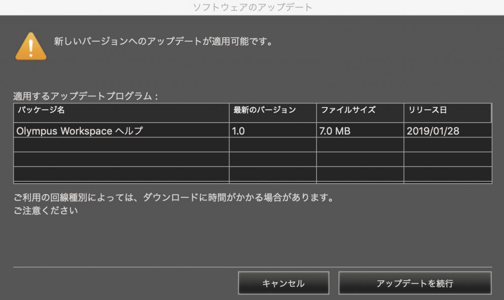 73378328f7b8bd47f1e04931b6506bcf 1024x609 - オリンパスの新しい写真編集ソフト、Olympus Workspaceがリリースされました