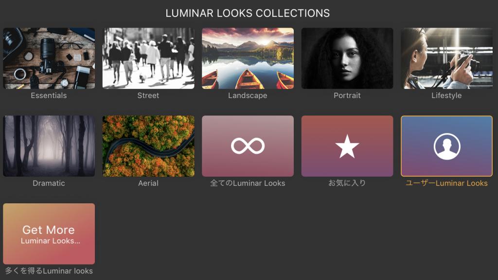 d1e9e96701521a9464ca620be4c3036d 1024x577 - ワンクリックで写真を印象的にできる、Luminar Looks機能の使い方(Luminar3)