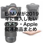 ebd76fd502cb964b554ad058268c01c4 150x150 - E-M-Wが2019年に購入したいカメラ・Apple関連商品まとめ