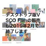 f2a465333a204392ae3716c6f4a41a40 150x150 - デスクトップ版VSCO Filmの販売が2019年2月で終了します