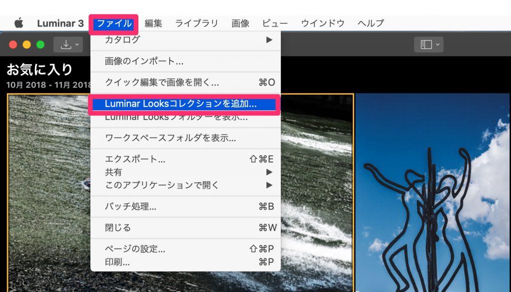 fec7a13fa564ee36dd9125f0f62b58bf 1024x585 - ワンクリックで写真を印象的にできる、Luminar Looks機能の使い方(Luminar3)