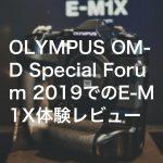 20190202 P2020084 Edit 150x150 - OLYMPUS OM-D Special Forum 2019でのE-M1X体験レビュー
