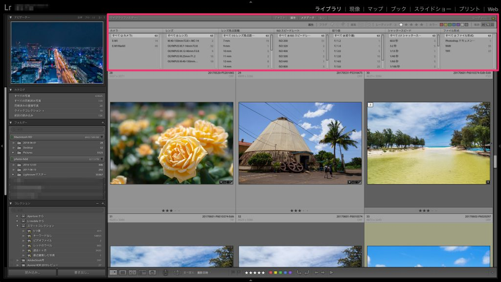2d831db29c74ebdf57234ac71a1fd1cd 1024x576 - LuminarとLightroomの写真管理機能を比較