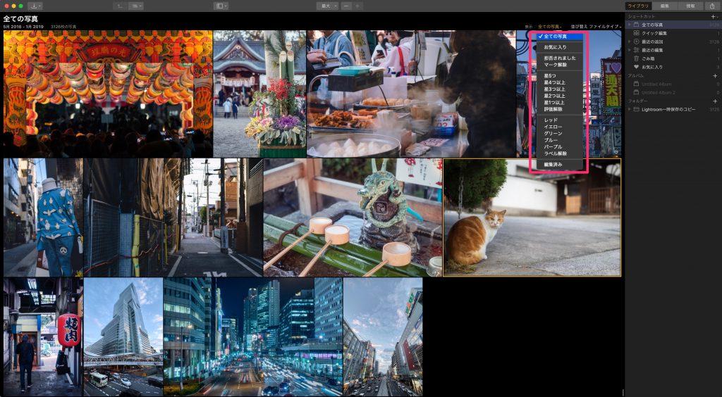 631bbdb8c44e32305e7655b3a2d072a9 1024x564 - LuminarとLightroomの写真管理機能を比較