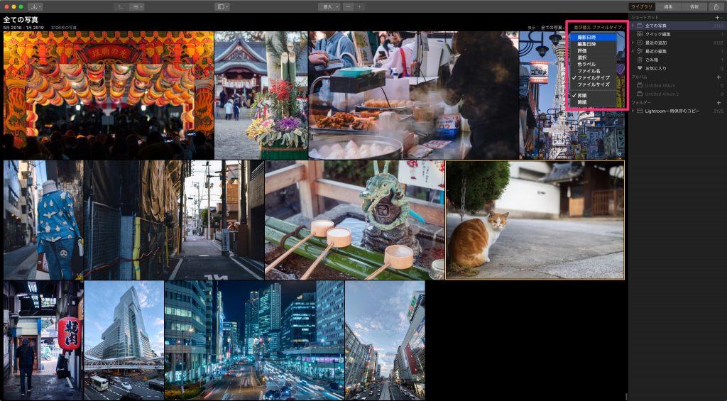 6abec3993c692e19f523b2b1c84a5f0e 1024x565 - LuminarとLightroomの写真管理機能を比較