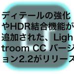 IMG 0514 150x150 - ディテールの強化やHDR結合機能が追加された、Lightroom CC バージョン2.2がリリースされました