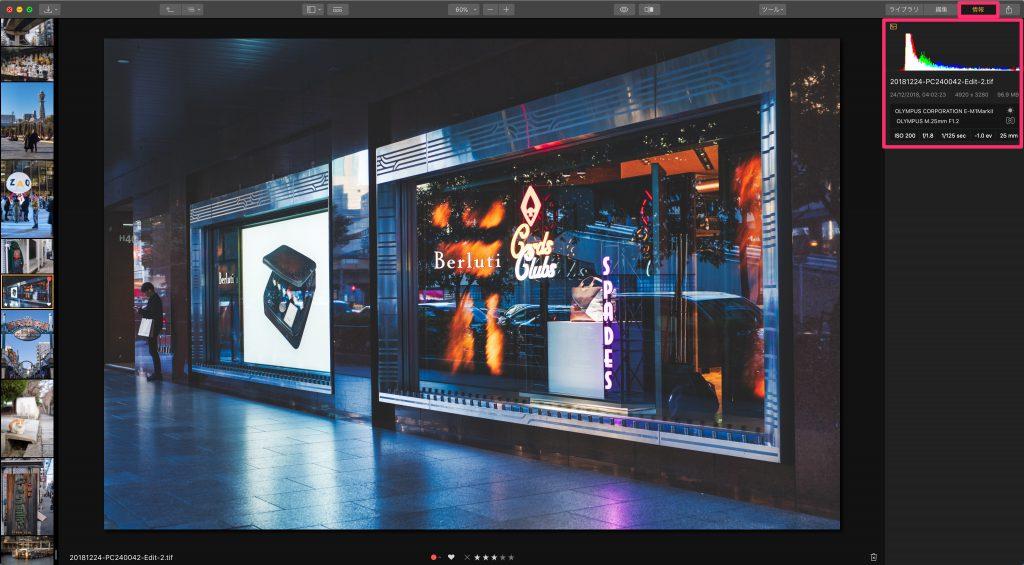 f9d09c0dfa2ea97706725ce7a3de02be 1024x565 - LuminarとLightroomの写真管理機能を比較