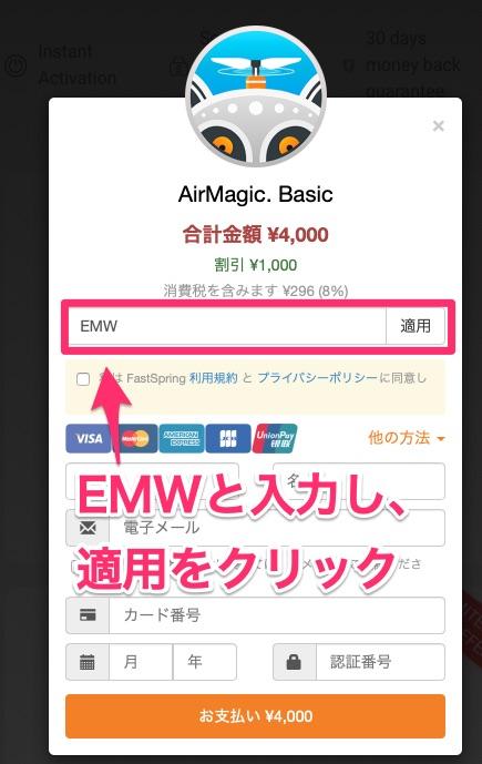 1d863757d3303527319a0fd159a531d3 - ドローン撮影写真の自動編集ソフト、AirMagicをお得に購入する方法