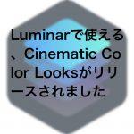 22cff4bbdc13ea0df3719ce08f85f517 150x150 - Luminarで使える、Cinematic Color Looksがリリースされました