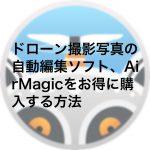 AirMagic 150x150 - ドローン撮影写真の自動編集ソフト、AirMagicをお得に購入する方法