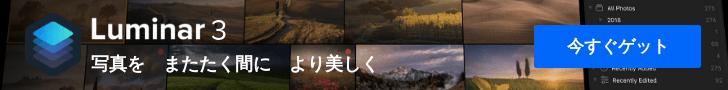 LIB JPWEBDEV 609 Luminar3 728x90 - Luminarで使える、Cinematic Color Looksがリリースされました
