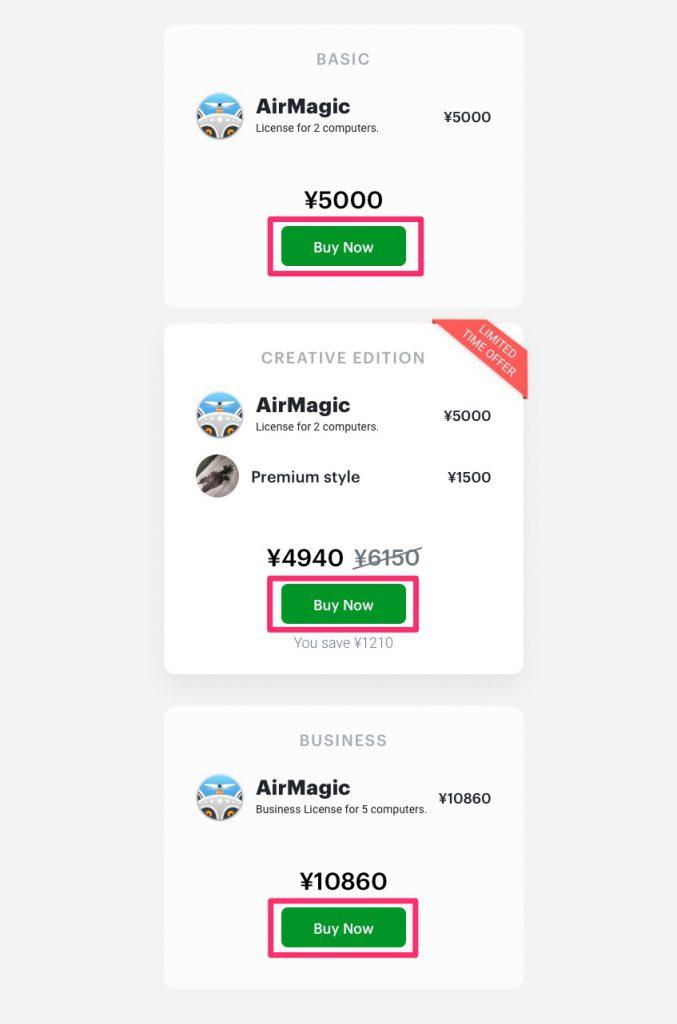 Unknown1 677x1024 - ドローン撮影写真の自動編集ソフト、AirMagicをお得に購入する方法