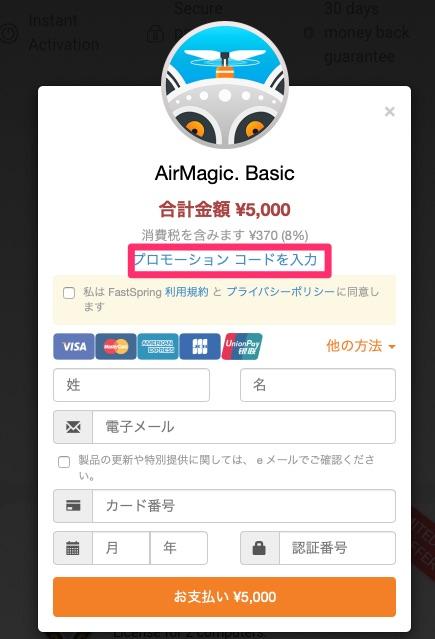 a16f6d9751ac4ede18b21dd76a453785 - ドローン撮影写真の自動編集ソフト、AirMagicをお得に購入する方法