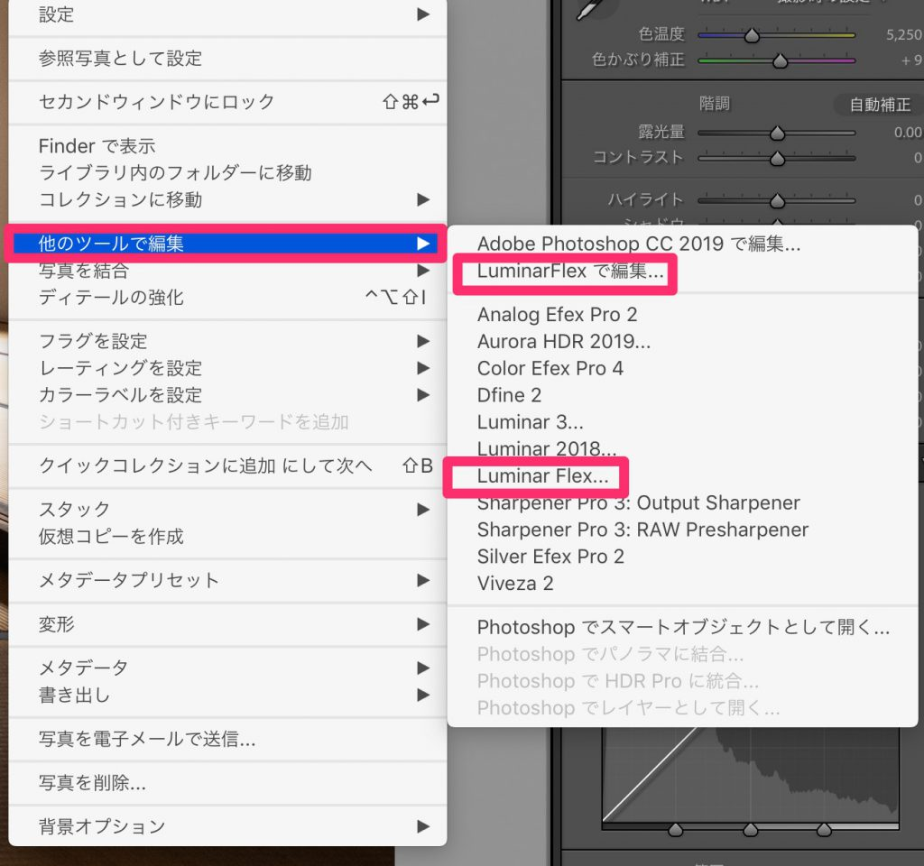 12ae245e5afb9a92dc800bb7d739b2e5 1024x960 - Luminarの編集機能が他のアプリでも使える、Luminar Flexがリリースされました