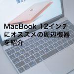 20190407 P4070011 Edit1 150x150 - MacBook 12インチにオススメの周辺機器を紹介